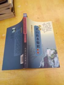 中国名山胜水楹联精选