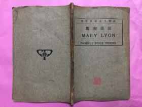 马利里昂-英文世界名人传记