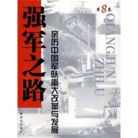 强军之路(第8卷)