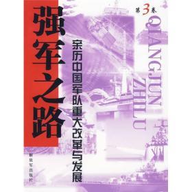 强军之路--亲历中国军队重大改革与发展 第3卷