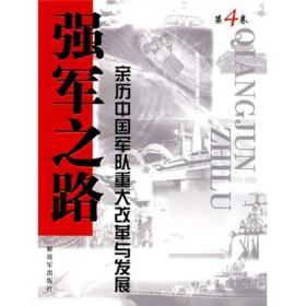 强军之路(第4卷):亲历中国军队重大改革与发展