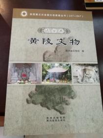 黄陵文物,延安卷,zr