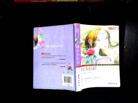 国际大奖小说(升级版)--魔法灰姑娘