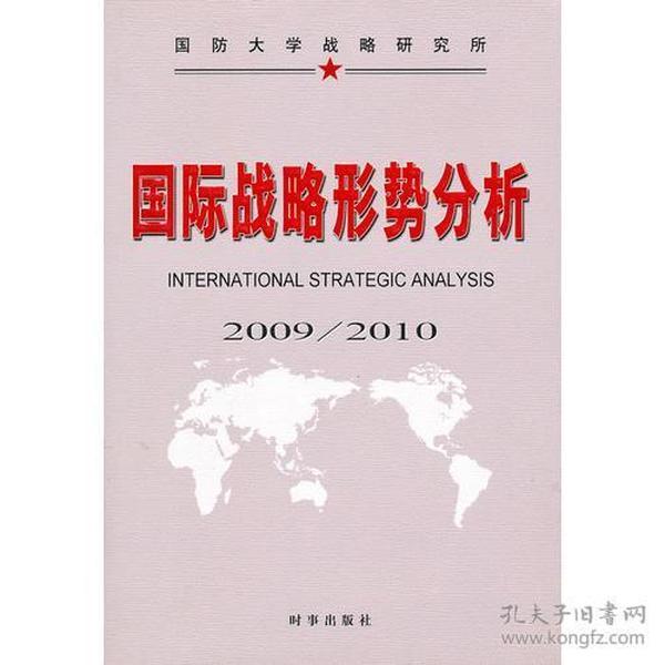 国际战略形势分析2009/2010