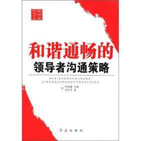 新领导智库书系:和谐通畅的领导者沟通策略
