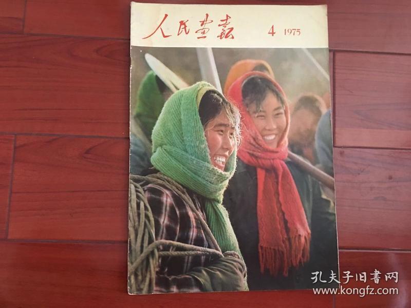 人民画报1975 4ws-01-48