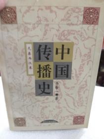 作者李敬一签名本《中国传播史》先秦两汉卷一册