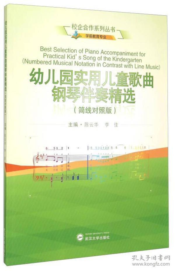 幼儿园实用儿童歌曲钢琴伴奏精选(简线对照版)