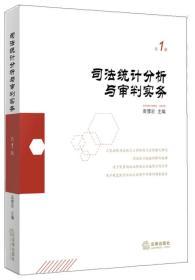 司法统计分析与审判实务(第1辑)