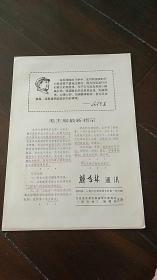 文革创刊号 新吉林通讯1-4号 四本合售(都是单本,非合订本) 1967年 带毛像