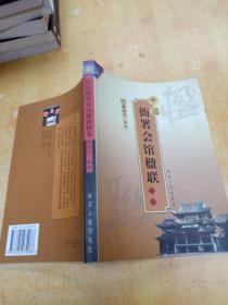 中国衙署会馆楹联精选