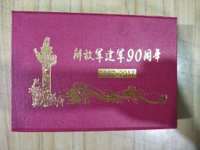 中国人民解放军建军90周年(1927-2017)立体浮雕纪念银条一套