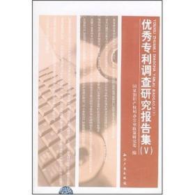 优秀专利调查研究报告集5