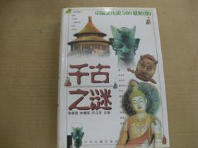 千古之谜--中国文化史500疑案(续