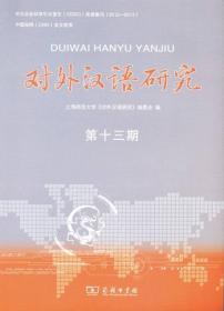 對外漢語研究(第十三期)