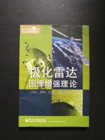 极化雷达图像增强理论(少见书籍)