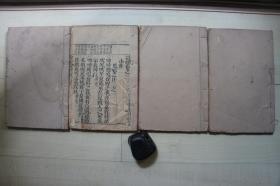 同治辛未年木刻线装(16.8*25.3CM):诗经5卷4册全