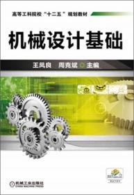 """高等工科院校""""十二五""""规划教材:机械设计基础"""