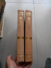 筹办夷务始末(四.八)2册合售.可单卖.价协商.16开精装本