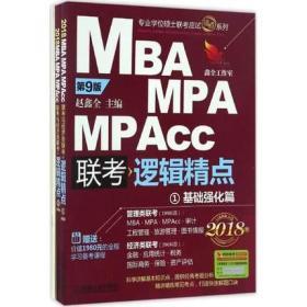 2018教材第9版MBA、MPA、MPAcc联考与经济类联考逻辑精点 (1基础强化篇) 管理学理论/MBA经管、
