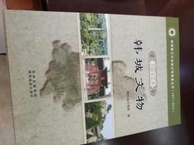 韩城文物,渭南卷,zr
