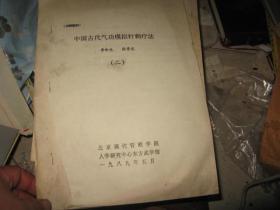 中国古代气功模拟针刺疗法 一,二两本 油印本