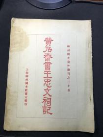 【清】宣统元年第一次铜板精印《黄石斋书王忠文祠记》,