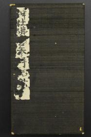 《神社佛印书记》集印帖 布面经折装一册 十二折 二十四面 其中十五面有字 记录最早的时间为昭和八年 印章四十五枚 尺寸:15.2cm*9.2cm