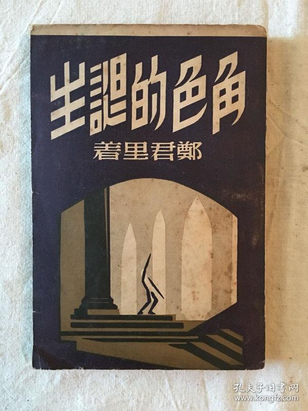 郑君里《角色的诞生》(生活书店民国三十七年初版,印3000册)