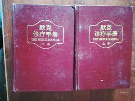 【默克诊疗手册(上下) 精装
