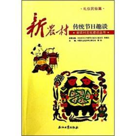 新农村文化建设丛书:新农村传统节日趣谈