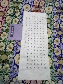 庄子大宗师句(长沙曹琴女士书法)