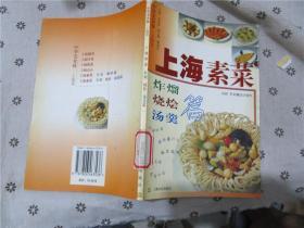 中华美食林·上海菜·上海素菜:炸熘、烧烩、汤羹篇
