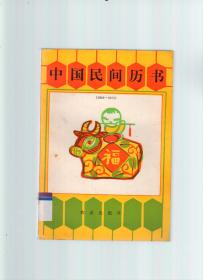 中国民间历书(1900—2050)