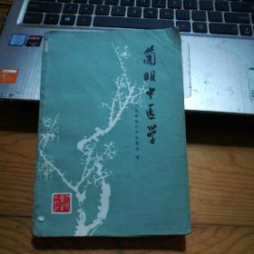简明中医学(河北新医科大学医教部)