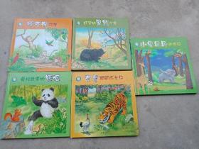 小蓝鲸生态绘本:欢乐动物园(全六册)12开精装 缺《松袋熊当哥哥》5本合售