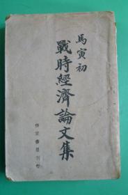 马寅初   战时经济论文集【民国三十四年十一月一版】