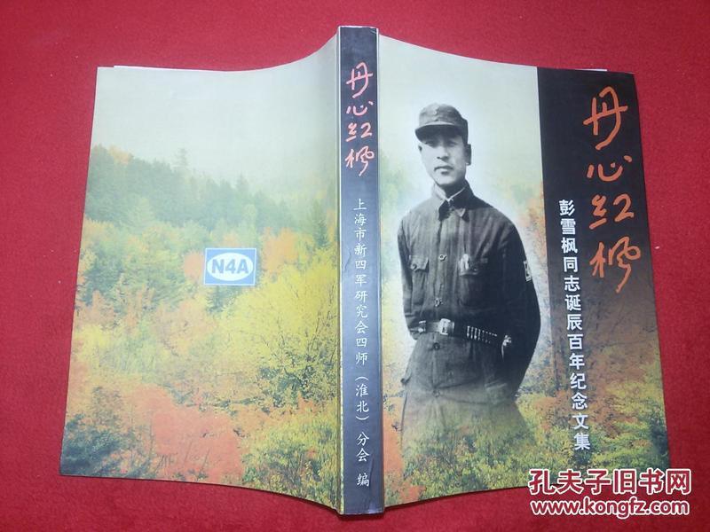 丹心红枫---彭雪枫同志诞辰百年纪念文集  丁绍光签名签赠本