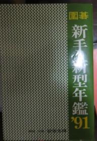 日本围棋书- 囲碁新手・新型年鑑('91)
