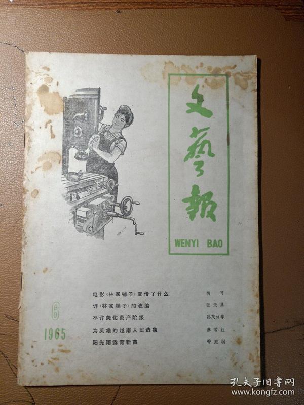 《文艺报》1965.6.
