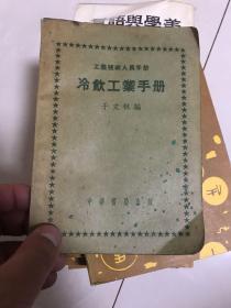 冷饮工业手册(51年中华书局初版)