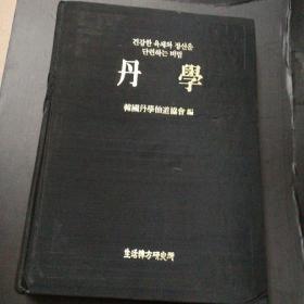 丹学 韩文书