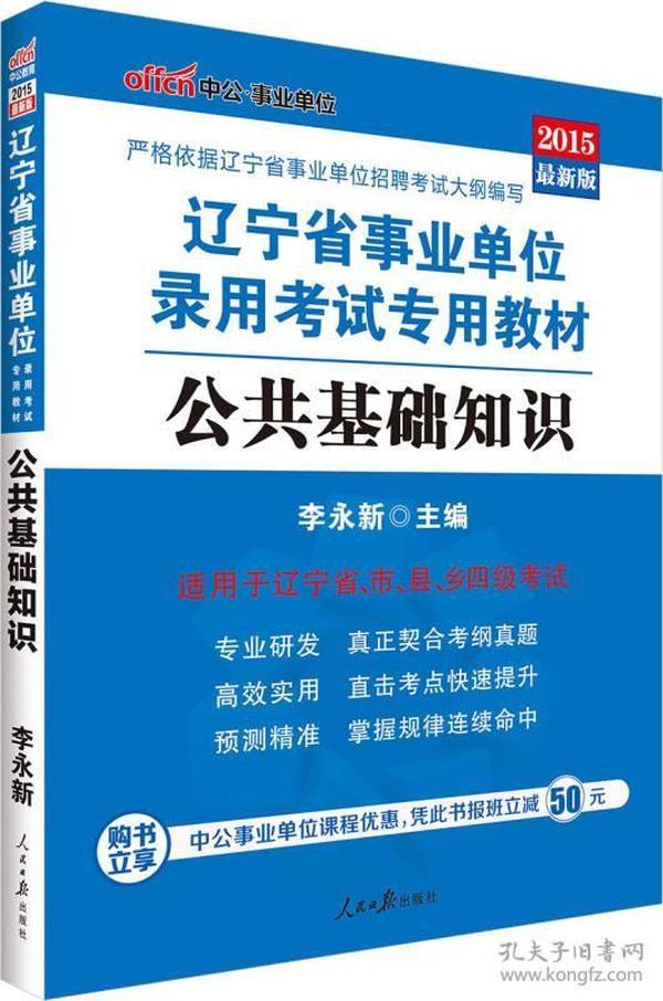 2016辽宁省事业单位考试用书公共基础知识