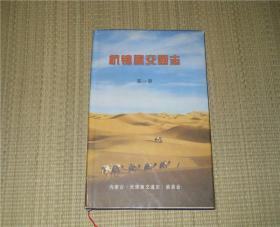 《杭锦旗交通志》第一册 仅印1500册