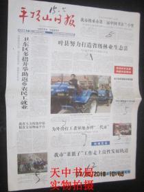 【报纸】平顶山日报 2009年3月18日【叶县努力打造升级林业生态县】