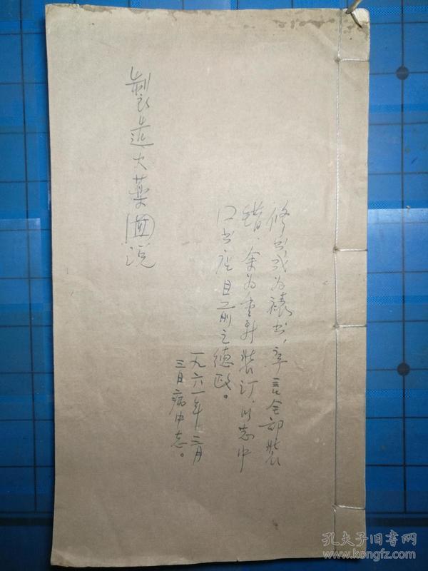 制造火药图说——端州吴鹗秋浦述,光绪6年精写刻本,仅见