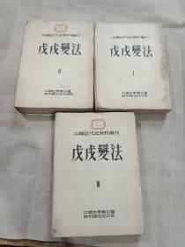 中国近代史资料丛刊 第八种:戊戌变法1-4全缺第四册  1953年初版