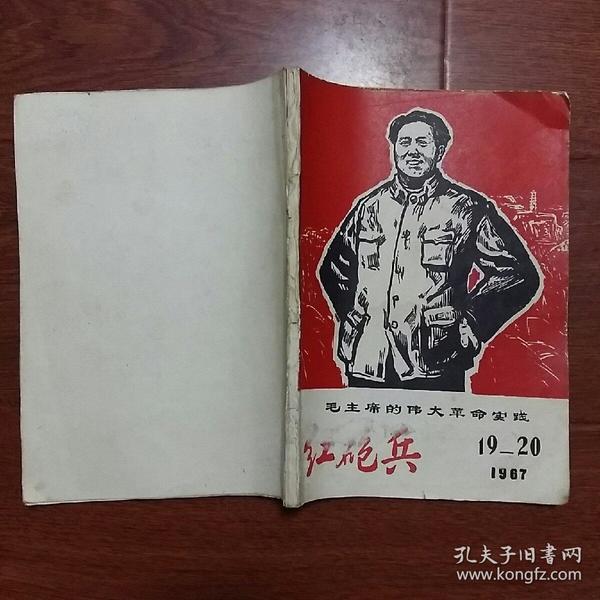 毛主席的伟大革命实践 红炮兵 1967年19-20