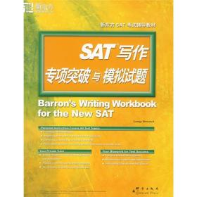 SAT写作专项突破与模拟试题