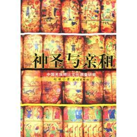 神圣与亲和:中国羌族释比文化调查研究